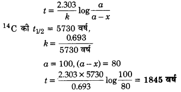 UP Board Solutions for Class 12 Chapter 4 Chemical Kinetics 2Q.14