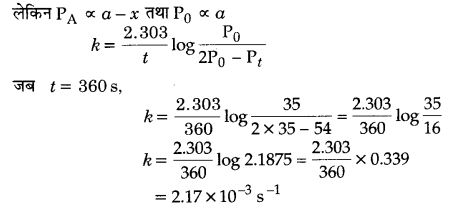 UP Board Solutions for Class 12 Chapter 4 Chemical Kinetics 2Q.20.2