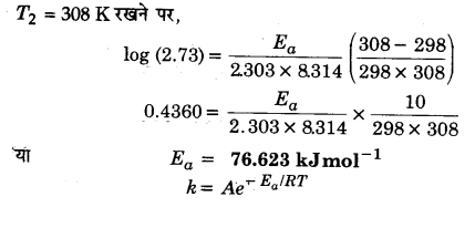 UP Board Solutions for Class 12 Chapter 4 Chemical Kinetics 2Q.29.2