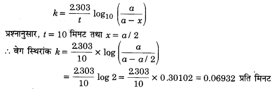 UP Board Solutions for Class 12 Chapter 4 Chemical Kinetics 4Q.12.1