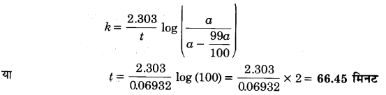 UP Board Solutions for Class 12 Chapter 4 Chemical Kinetics 4Q.12.2