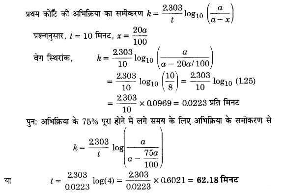 UP Board Solutions for Class 12 Chapter 4 Chemical Kinetics 4Q.14
