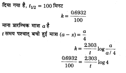 UP Board Solutions for Class 12 Chapter 4 Chemical Kinetics 5Q.6.1