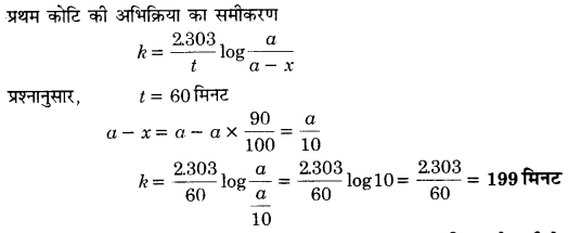 UP Board Solutions for Class 12 Chapter 4 Chemical Kinetics 5Q.7
