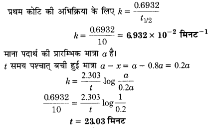 UP Board Solutions for Class 12 Chapter 4 Chemical Kinetics 5Q.8
