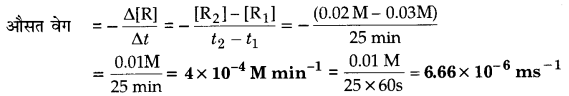 UP Board Solutions for Class 12 Chapter 4 Chemical Kinetics Q.1