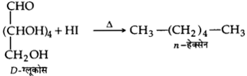 UP Board Solutions for Class 12 Chemistry Chapter 14 Biomolecules 8