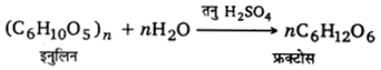 UP Board Solutions for Class 12 Chemistry Chapter 14 Biomolecules 16