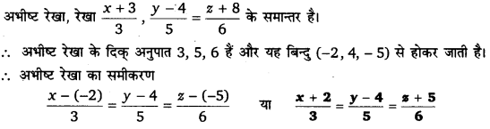 UP Board Solutions for Class 12 Maths Chapter 11 Three Dimensional Geometry 6.1