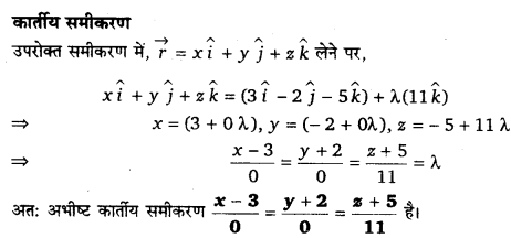 UP Board Solutions for Class 12 Maths Chapter 11 Three Dimensional Geometry 9.1