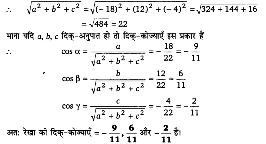 UP Board Solutions for Class 12 Maths Chapter 11 Three Dimensional Geometry 3
