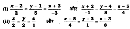 UP Board Solutions for Class 12 Maths Chapter 11 Three Dimensional Geometry 11
