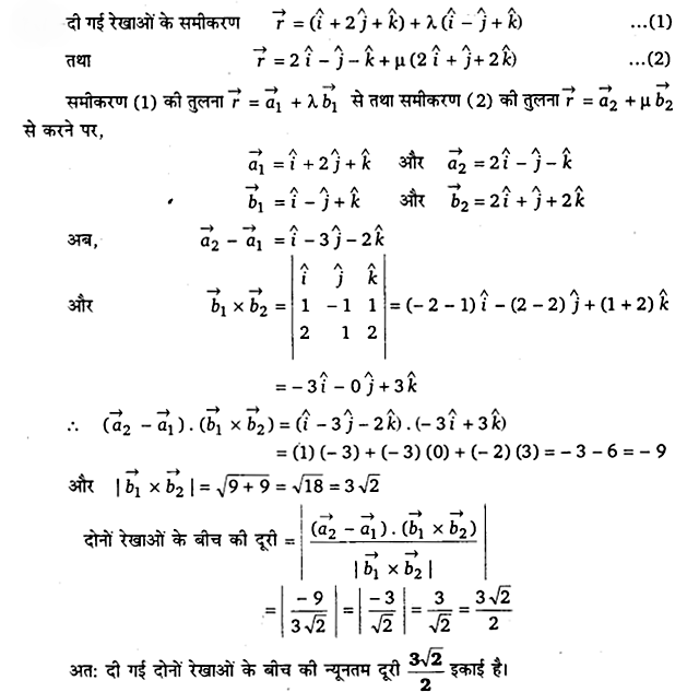 UP Board Solutions for Class 12 Maths Chapter 11 Three Dimensional Geometry 14.1