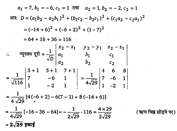 UP Board Solutions for Class 12 Maths Chapter 11 Three Dimensional Geometry 15.2