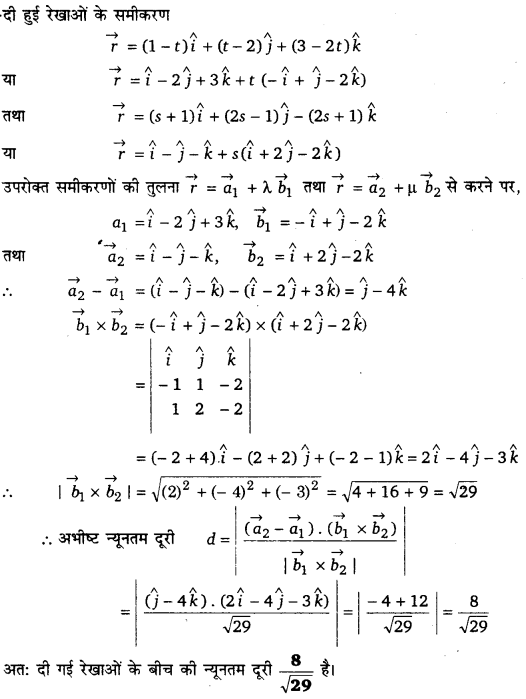 UP Board Solutions for Class 12 Maths Chapter 11 Three Dimensional Geometry 17.1