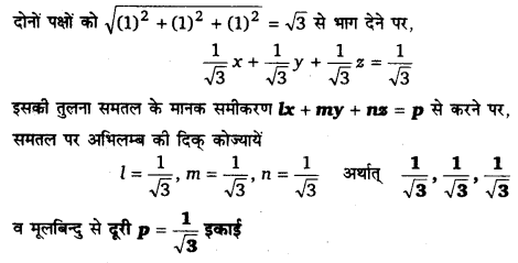 UP Board Solutions for Class 12 Maths Chapter 11 Three Dimensional Geometry 1