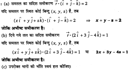 UP Board Solutions for Class 12 Maths Chapter 11 Three Dimensional Geometry 3.1