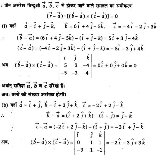 UP Board Solutions for Class 12 Maths Chapter 11 Three Dimensional Geometry 6
