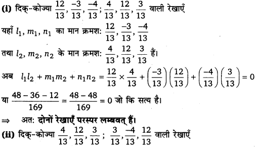 UP Board Solutions for Class 12 Maths Chapter 11 Three Dimensional Geometry 1.1