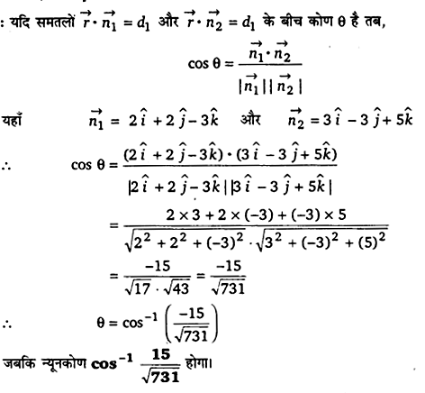 UP Board Solutions for Class 12 Maths Chapter 11 Three Dimensional Geometry 12.1