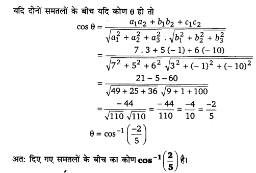 UP Board Solutions for Class 12 Maths Chapter 11 Three Dimensional Geometry 13.1
