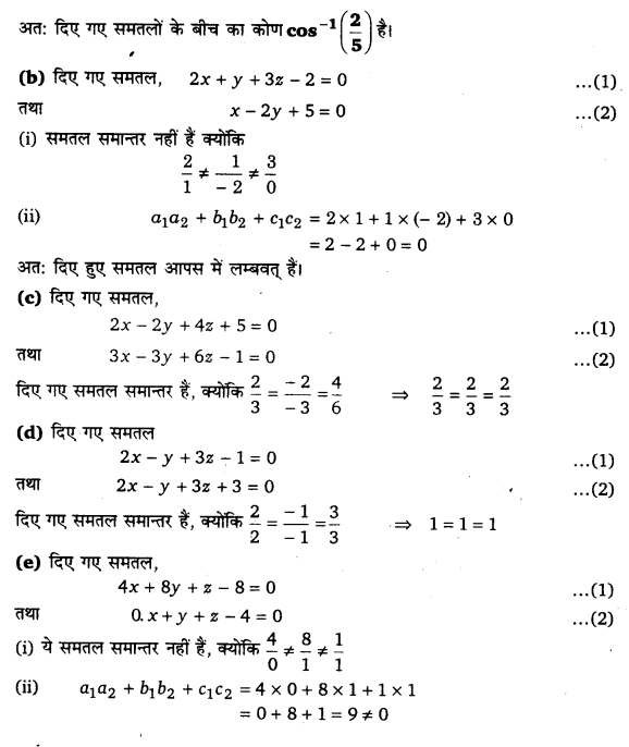 UP Board Solutions for Class 12 Maths Chapter 11 Three Dimensional Geometry 13.2