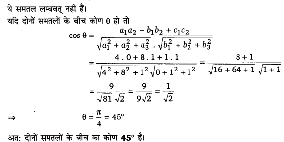 UP Board Solutions for Class 12 Maths Chapter 11 Three Dimensional Geometry 13.3