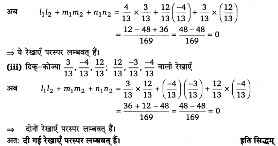 UP Board Solutions for Class 12 Maths Chapter 11 Three Dimensional Geometry 1.2
