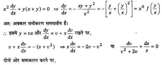 UP Board Solutions for Class 12 Maths Chapter 9 Differential Equations 12