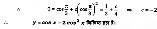 UP Board Solutions for Class 12 Maths Chapter 9 Differential Equations 13.2