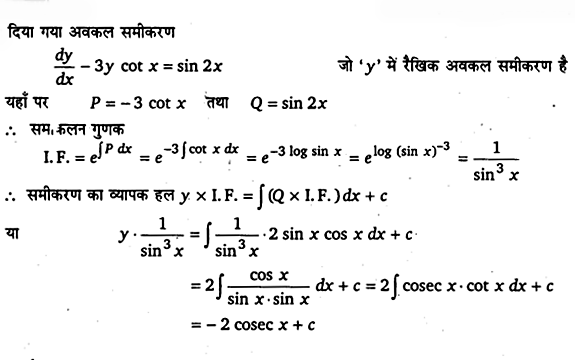 UP Board Solutions for Class 12 Maths Chapter 9 Differential Equations 15.1