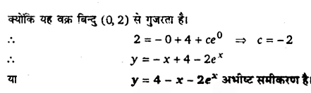 UP Board Solutions for Class 12 Maths Chapter 9 Differential Equations 17.1