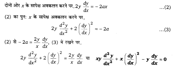 UP Board Solutions for Class 12 Maths Chapter 9 Differential Equations 2