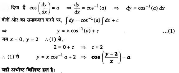 UP Board Solutions for Class 12 Maths Chapter 9 Differential Equations 13.1