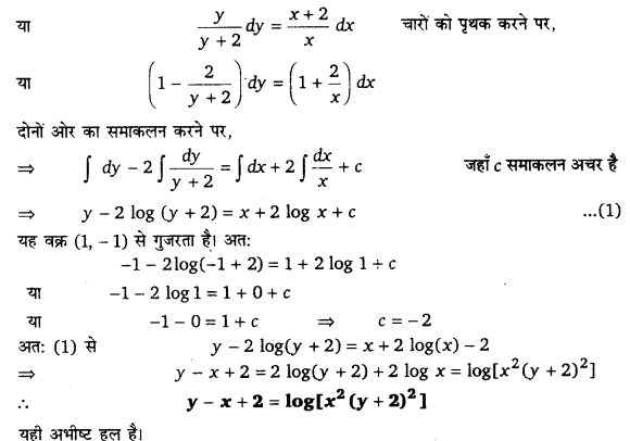 UP Board Solutions for Class 12 Maths Chapter 9 Differential Equations 16