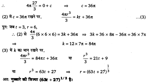 UP Board Solutions for Class 12 Maths Chapter 9 Differential Equations 19.1