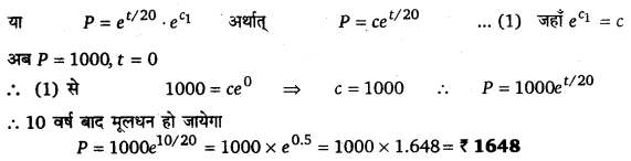 UP Board Solutions for Class 12 Maths Chapter 9 Differential Equations 21.1