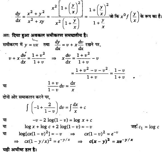 UP Board Solutions for Class 12 Maths Chapter 9 Differential Equations 1