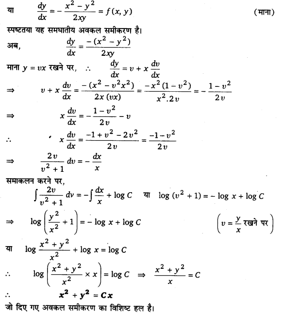 UP Board Solutions for Class 12 Maths Chapter 9 Differential Equations 4