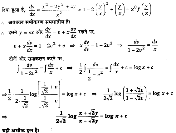 UP Board Solutions for Class 12 Maths Chapter 9 Differential Equations 5.1