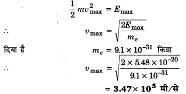UP Board Solutions for Class 12 Physics Chapter 11 Dual Nature of Radiation and Matter 2b