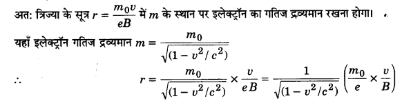 UP Board Solutions for Class 12 Physics Chapter 11 Dual Nature of Radiation and Matter 21a