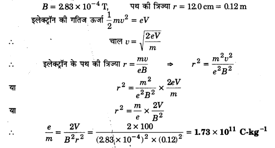 UP Board Solutions for Class 12 Physics Chapter 11 Dual Nature of Radiation and Matter 22