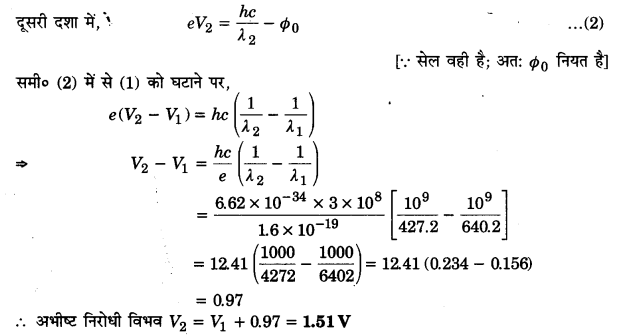 UP Board Solutions for Class 12 Physics Chapter 11 Dual Nature of Radiation and Matter 27a