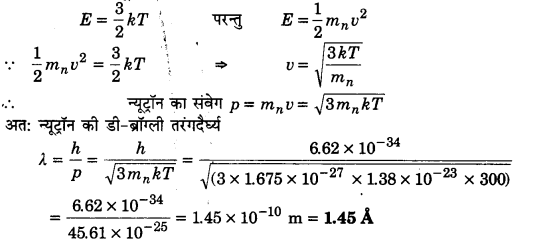 UP Board Solutions for Class 12 Physics Chapter 11 Dual Nature of Radiation and Matter 32a