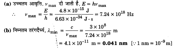 UP Board Solutions for Class 12 Physics Chapter 11 Dual Nature of Radiation and Matter 1