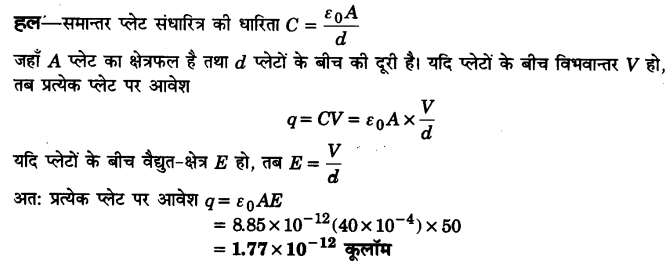 UP Board Solutions for Class 12 Physics Chapter 2 Electrostatic Potential and Capacitance LAQ 6