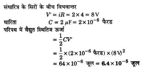 UP Board Solutions for Class 12 Physics Chapter 2 Electrostatic Potential and Capacitance LAQ 7.1