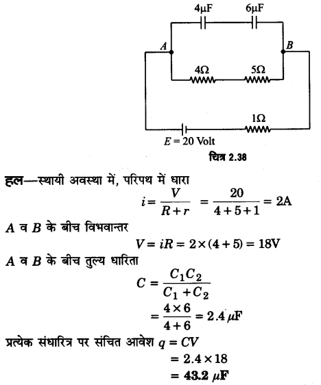 UP Board Solutions for Class 12 Physics Chapter 2 Electrostatic Potential and Capacitance LAQ 8