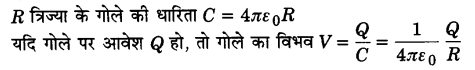 UP Board Solutions for Class 12 Physics Chapter 2 Electrostatic Potential and Capacitance LAQ 9.1